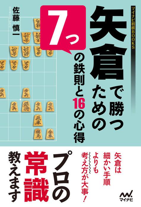 矢倉で勝つための7つの鉄則と16の心得-電子書籍-拡大画像