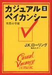 カジュアル・ベイカンシー 突然の空席 II-電子書籍