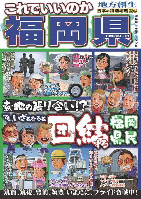 日本の特別地域 特別編集72 これでいいのか福岡県拡大写真