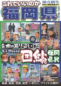 日本の特別地域 特別編集72 これでいいのか福岡県-電子書籍
