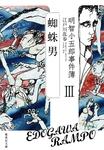 明智小五郎事件簿3-電子書籍
