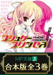 【合本版】プシュケープリンセス 全3巻-電子書籍