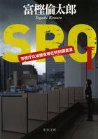 「SRO」シリーズ