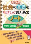 高校入試 社会の基礎をやさしくまとめるノート 中学1・2年のスッキリ総復習-電子書籍