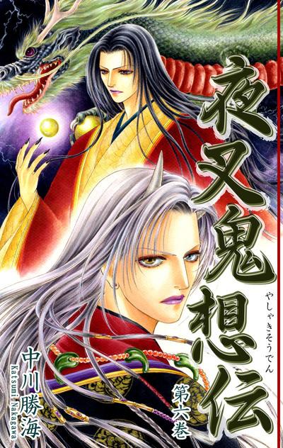 夜叉鬼想伝(6)-電子書籍