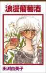 浪漫葡萄酒-電子書籍