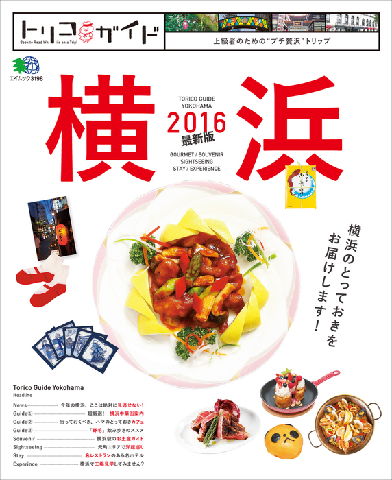 トリコガイド 横浜 2016 最新版拡大写真