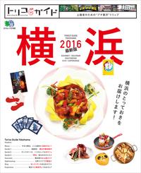 トリコガイド 横浜 2016 最新版-電子書籍