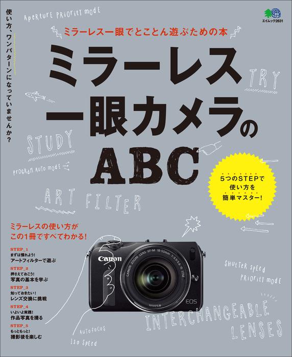 ミラーレス一眼カメラのABC-電子書籍-拡大画像