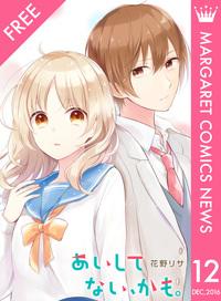 マーガレットコミックスNEWS 12月号-電子書籍