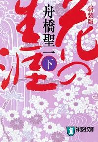花の生涯(下)-電子書籍