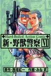新・野獣警察 6-電子書籍