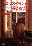 ニコラス・クインの静かな世界-電子書籍