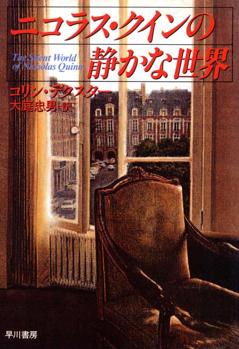 ニコラス・クインの静かな世界-電子書籍-拡大画像