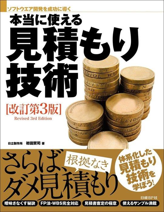 本当に使える見積もり技術 改訂第3版(日経BP Next ICT選書)拡大写真