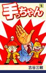 手っちゃん(5)-電子書籍