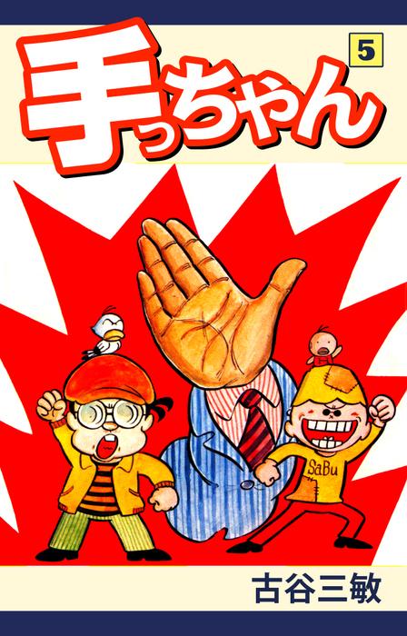 手っちゃん(5)-電子書籍-拡大画像