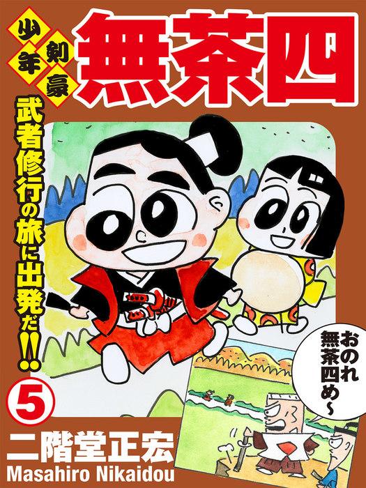 少年剣豪 無茶四 5巻-電子書籍-拡大画像