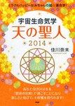 ミラクルハッピーなみちゃんの超☆運命学! 宇宙生命気学 天の聖人 2014-電子書籍