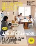 はじめての家づくり No.28-電子書籍
