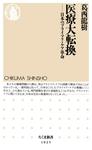 医療大転換 ──日本のプライマリ・ケア革命-電子書籍