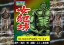 【ヨココミ】女犯坊 第2部大奥篇(21)-電子書籍