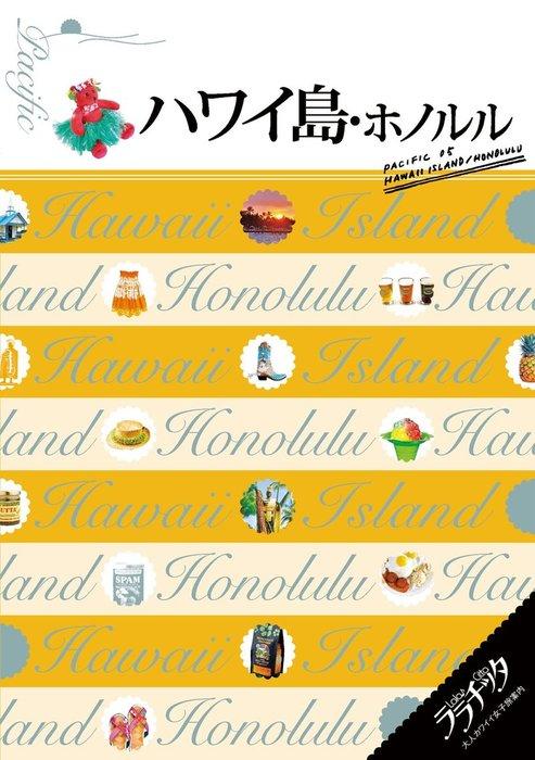 ララチッタ ハワイ島・ホノルル(2017年版)拡大写真