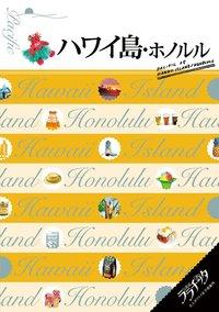 ララチッタ ハワイ島・ホノルル(2017年版)-電子書籍