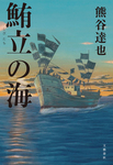 鮪立の海-電子書籍