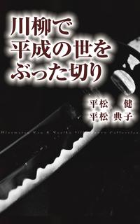 川柳で平成の世をぶった切り-電子書籍