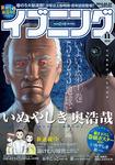 イブニング 2014年11号-電子書籍