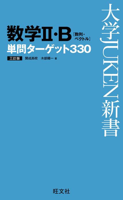 数学II・B単問ターゲット330 三訂版-電子書籍-拡大画像