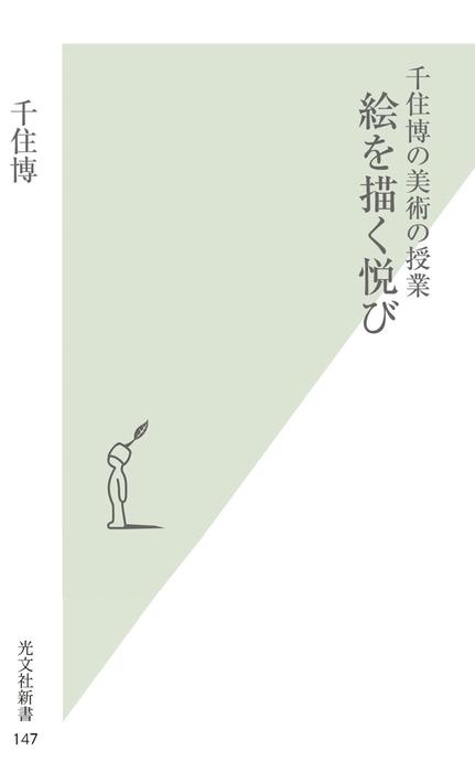 千住博の美術の授業 絵を描く悦び-電子書籍-拡大画像