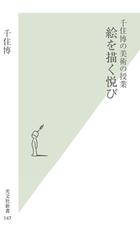 千住博の美術の授業(光文社新書)