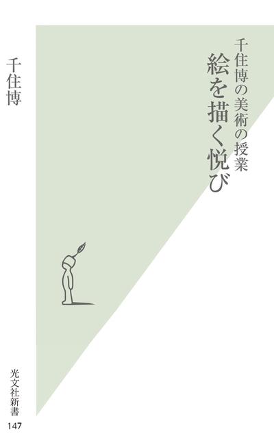 千住博の美術の授業 絵を描く悦び-電子書籍