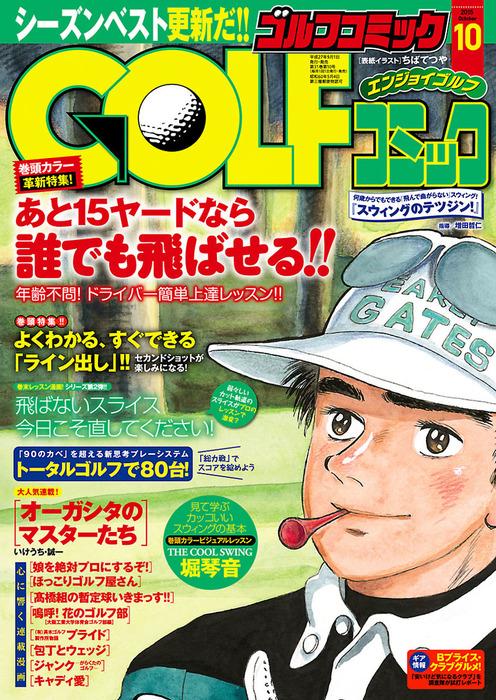 GOLFコミック 2015年10月号拡大写真