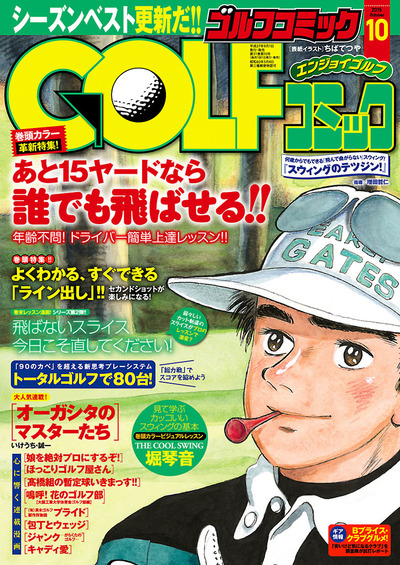 GOLFコミック 2015年10月号-電子書籍