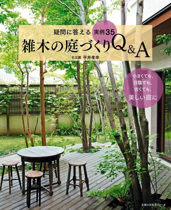 雑木の庭づくりQ&A拡大写真