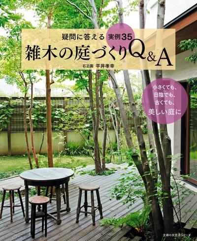 雑木の庭づくりQ&A-電子書籍