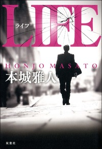 LIFE-電子書籍