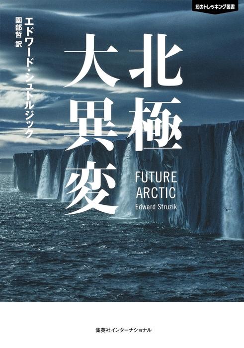 北極大異変(集英社インターナショナル)拡大写真