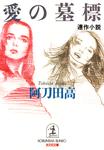 愛の墓標-電子書籍