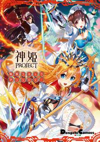 神姫PROJECT 電撃コミックアンソロジー【プロダクトコード付き】
