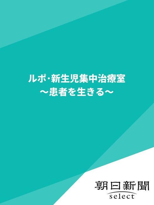 ルポ・新生児集中治療室 ~患者を生きる~拡大写真