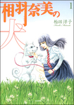 相羽奈美の犬-電子書籍