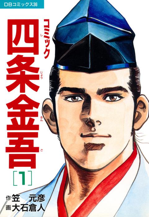 コミック四条金吾(1)-電子書籍-拡大画像