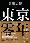 東京零年-電子書籍
