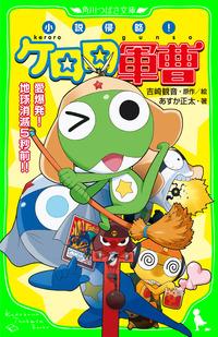 小説侵略! ケロロ軍曹 愛爆発! 地球消滅5秒前!!