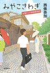 みやこさわぎ-電子書籍