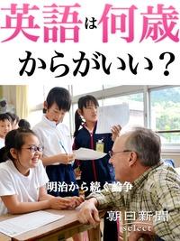 英語は何歳からがいい? 明治から続く論争-電子書籍